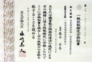 国家検定1級縫製機械整備技能士 藤本崇秀